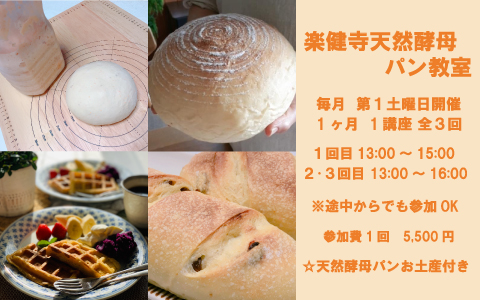 楽健寺天然酵母パン教室