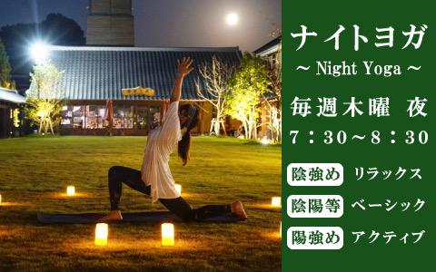 Nightヨガ